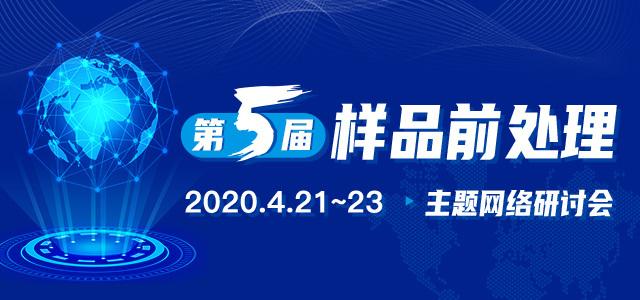"""第五屆""""樣品前處理""""網絡大會(2020)"""