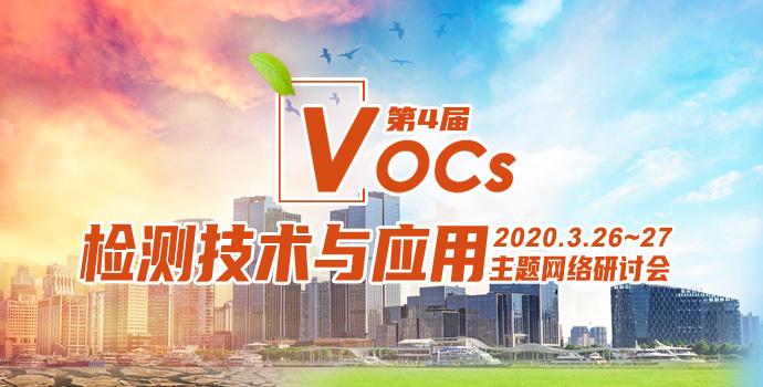 """""""VOC檢測技術與應用""""主題網絡研討會(2020)"""