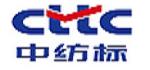 中纺标检验认证股份有限公司