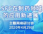 SFC制药新应用
