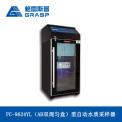 格雷斯普FC-9624YL(AB雙混勻盒)型自動水質采樣器