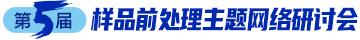 网络讲堂研讨会