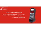 Diagenode全自动核酸剪切仪Megaruptor ®3