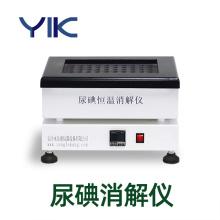 永乐康YKM系列尿碘消解器