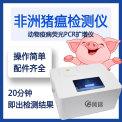 非洲豬瘟檢測儀|豬瘟檢測儀
