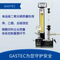 GASTEC可口可樂食品級二氧化碳質量檢測系統乙醛檢測管