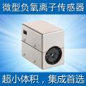 室內空氣負氧離子傳感器新風系統負離子傳感器