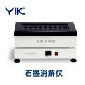 永乐康YKM系列石墨消解器
