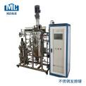 10-100L二聯不銹鋼發酵罐