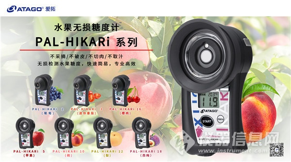 ATAGO(爱拓)水果无损糖度计系列.jpg