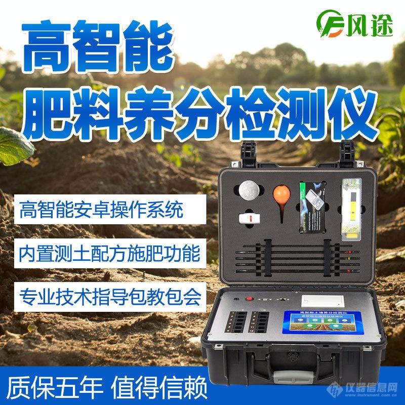 新型土壤肥料養分速測儀