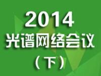 2014光谱网络会议(下)