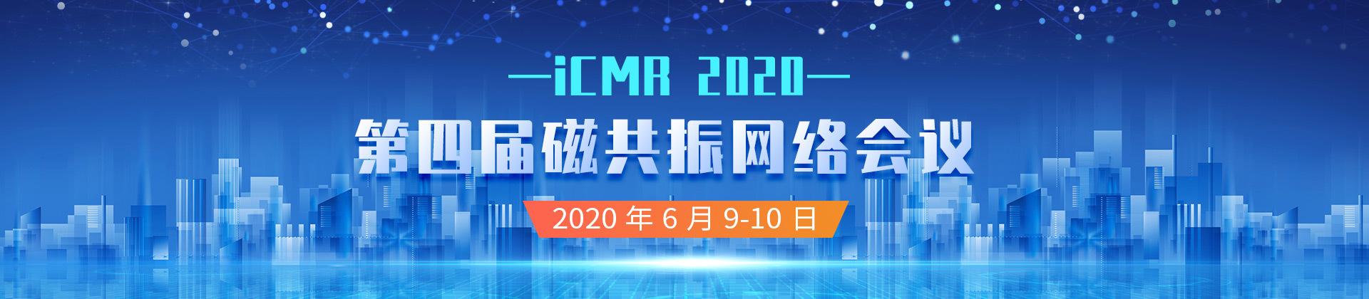 第四届核磁共振网络会议(6月10日)