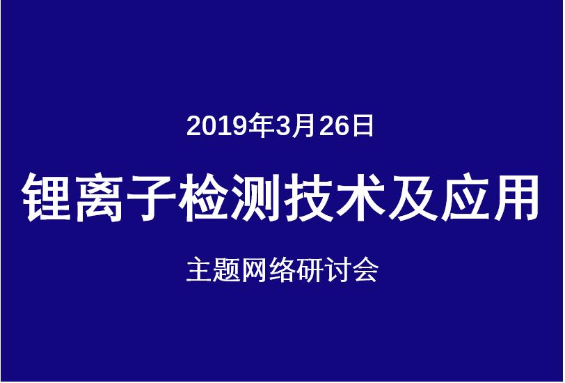 """""""锂离子电池检测技术及应用""""主题网络研讨会2019"""