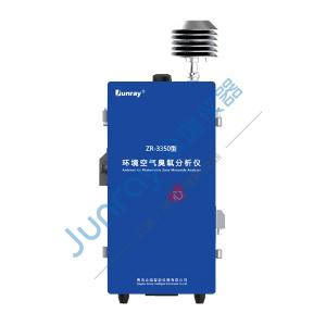 ZR-3350型 环境空气臭氧分析仪