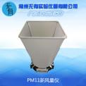 PM11型新风量仪