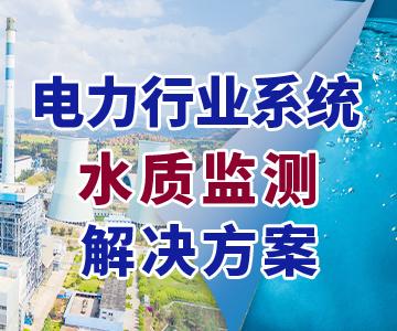 电力行业系统水质监测解决方案
