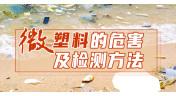 微塑料的危害及检测方法