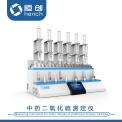 中藥二氧化硫測定儀