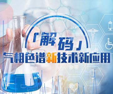 解码气相色谱新技术新应用