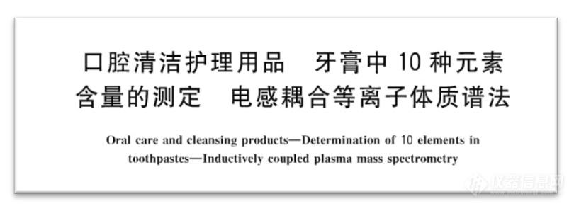 牙膏-10中元素N.png