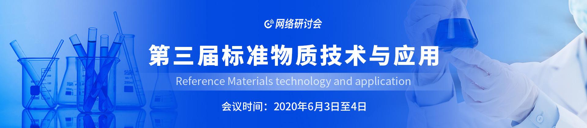 """2020-06-03 09:00 """"第三届标准物质技术与应用""""主题网络研讨会"""