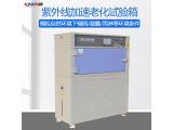 紫外加速老化試驗機