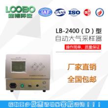 四路恒温恒流大气采样器路博LB-2400(C)型