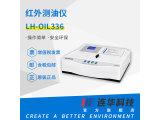 连华科技红外测油仪LH-OIL336
