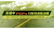 环境中POPs分析技术新进展