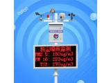扬尘监测系统 建大仁科 RS-ZSYC4-8S-G
