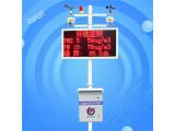 扬尘在线监测系统 建大仁科 RS-ZSYC4-9S