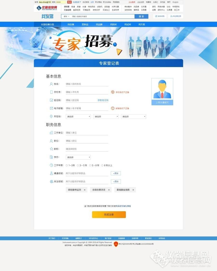"""2020年""""科学仪器优秀新品""""网络评审团招募工作启动4.jpg"""