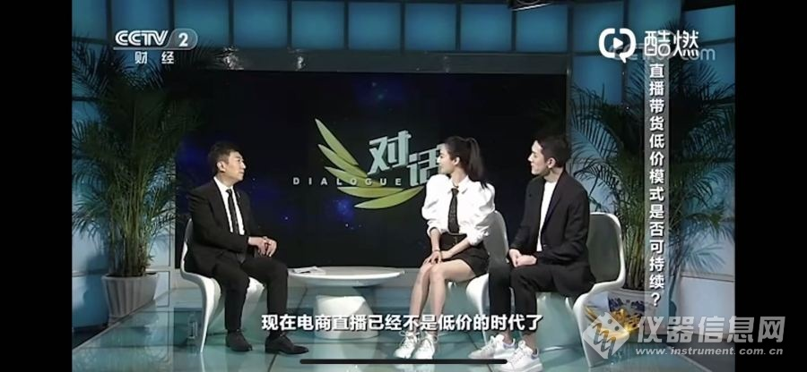 李佳琦 薇娅 央视 仪器信息网.jpg