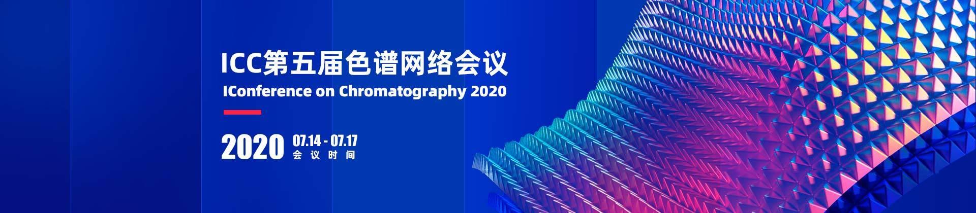 2020-07-14 09:00 第五届 色谱网络会议(iCC2020)