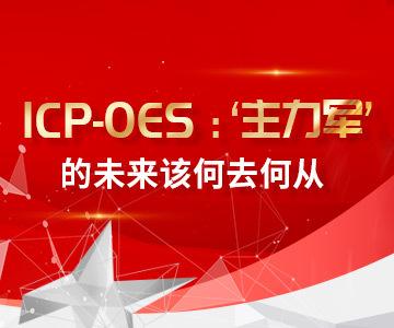 ICP-OES:'主力军'的未来该何去何从