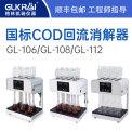 格林凯瑞国标微晶COD消解器GL-106(沟通优惠打折)