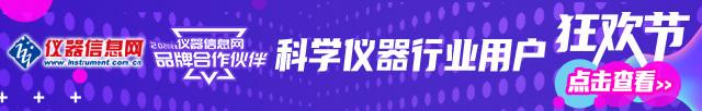 2020仪器信息网超级品牌日