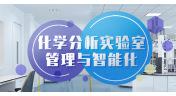 化学分析实验室管理与智能化