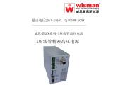 威思曼X射線管高壓電源XRW 65kv/100w