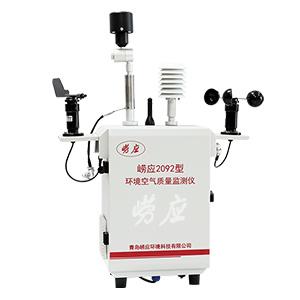 崂应2092型环境空气质量监测仪(光散射法)