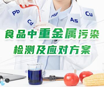 食品中重金属污染检测及应对方案