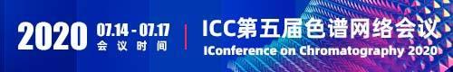第五届 色谱网络会议(iCC2020)