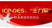 """ICP-OES:""""主力军""""的未来该何去何从"""