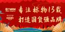 坛墨质检超级品牌日:专注标物13载 打造国货强品牌