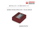 威思曼ZA系列質譜過零高壓電源模塊 ±2kv/2w