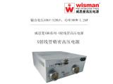 X射線衍射儀專用高壓電源XDB320kv/1.2kw