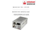 威思曼XRC高壓電源 70kv/120w