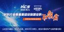 钢研纳克超级品牌日:材料产业质量基础设施建设的引领者