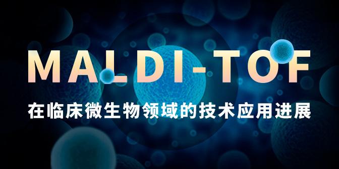 MALDI-TOF在临床微生物领域的技术应用进展